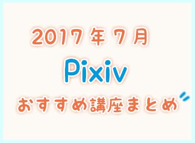 201707Pixiv.jpg
