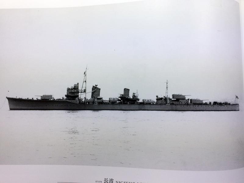 naganami-pic1.jpg