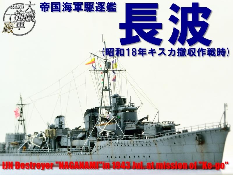 naganami-title1.jpg