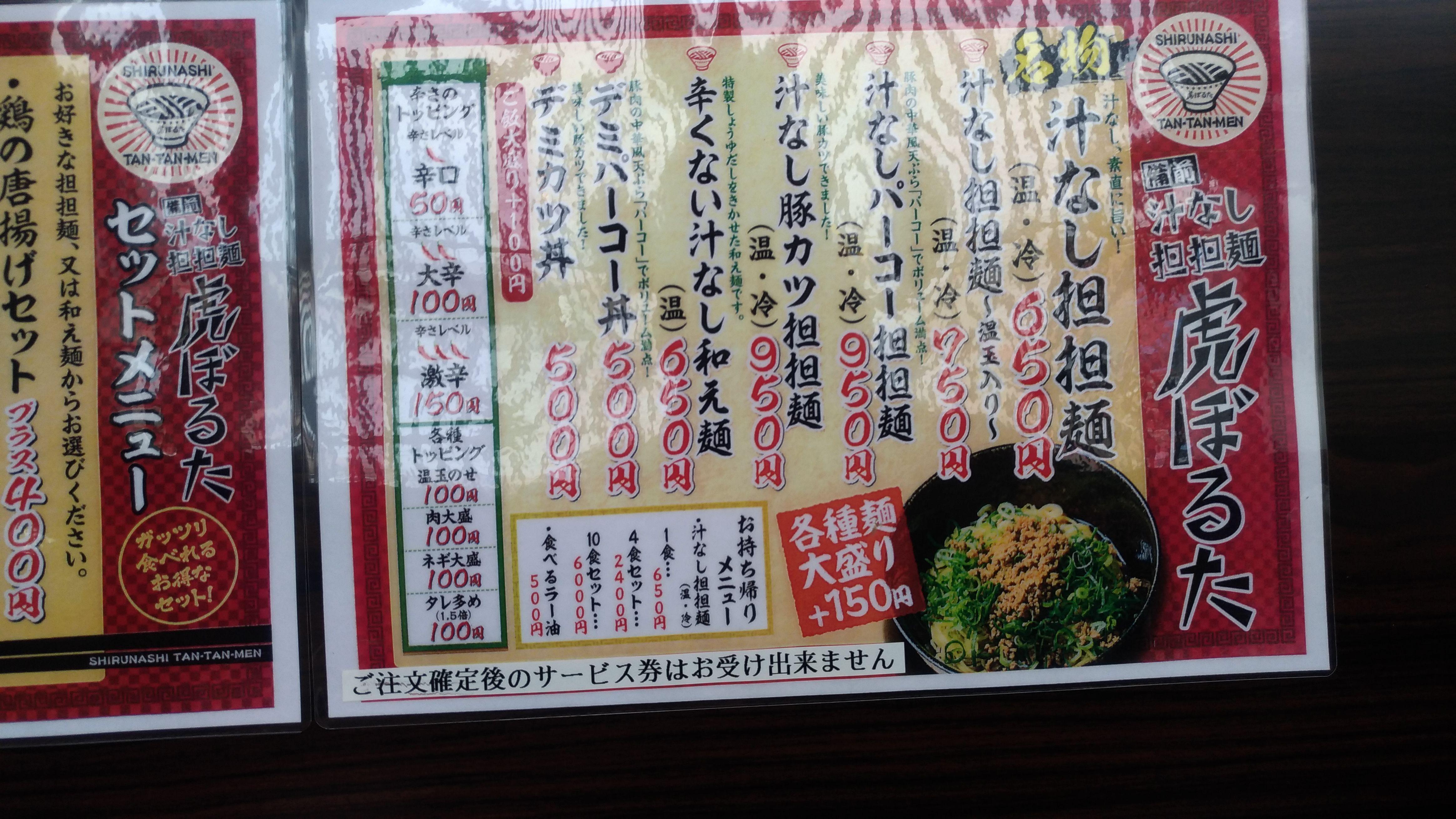 備前汁なし担担麺 虎ぼるた 大安寺店