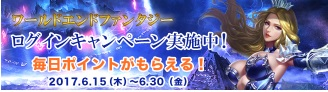 ちょびリッチ ワールドエンドファンタジー ログインキャンペーン 201706