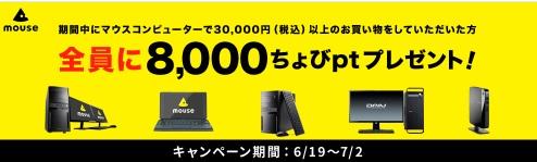 ちょびリッチ マウスコンピューター キャンペーン 201706