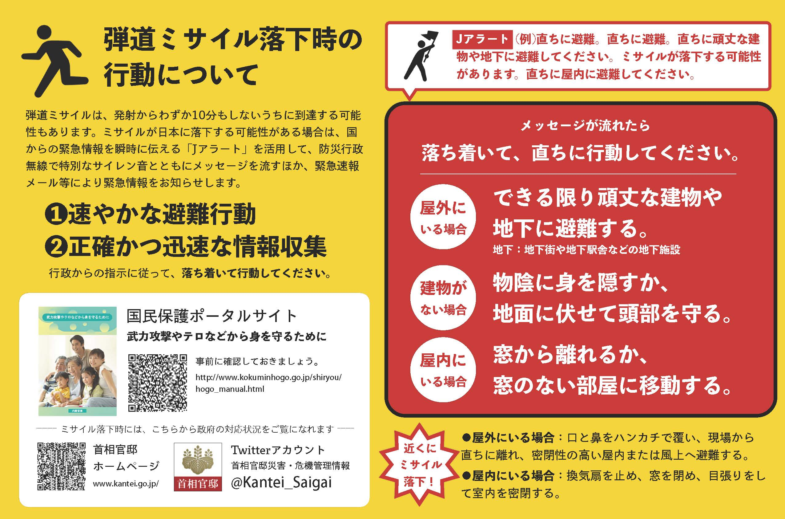 【Jアラート】日本政府「23日から北朝鮮のミサイル避難方法をCMで放映します」