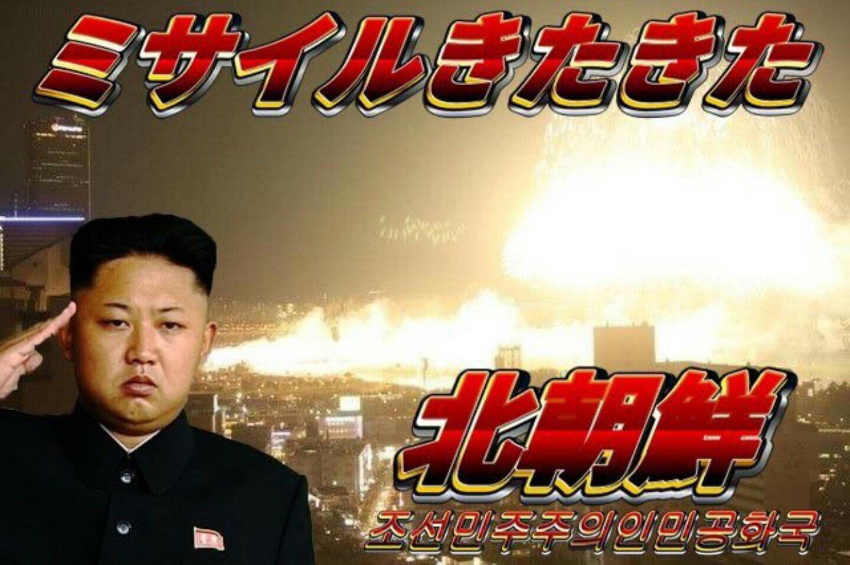 北朝鮮のミサイルが日本上空を通過 → 首相「ミサイルの動きは完全に把握していた」Jアラートが鳴っても出社へ