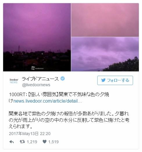 【空】関東各地で不気味な「紫色」をした夕焼けが目撃され話題に…低気圧での影響からか