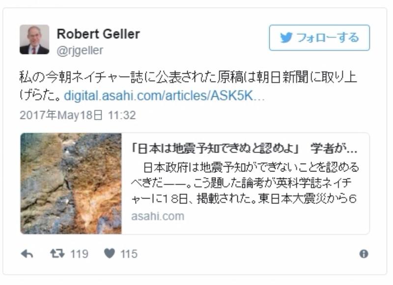 ロバート・ゲラー東大元教授「日本は地震予知など出来ぬと認めよ」科学誌ネイチャーで公表
