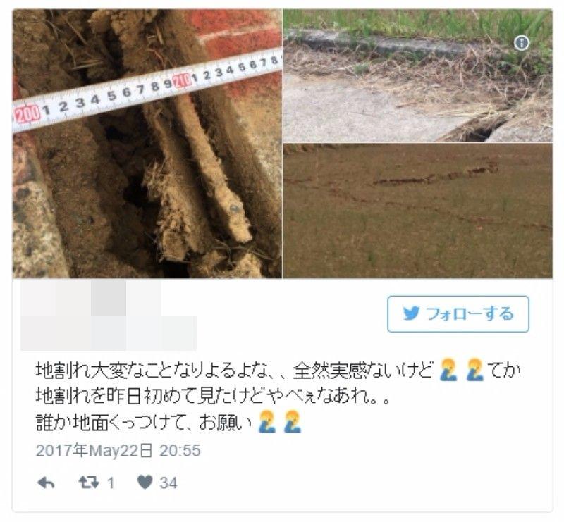 【地下水】大分県で「地割れ」が加速、亀裂は81ヶ所に…地滑りが起こる前兆か?