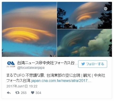 【地震雲】台湾にUFOのようなオレンジ色をした「巨大な雲」が現れ、話題に!