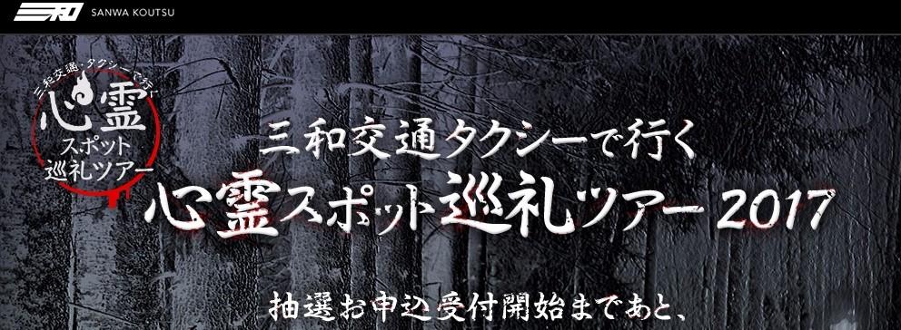 今年もやるぞ!タクシーで行く「心霊スポット巡礼ツアー」…横浜・多魔・凍京・不死身野