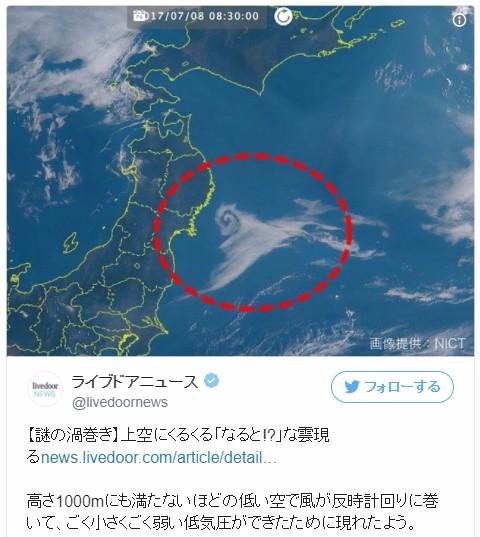 【渦巻き】三陸沖に不思議な「ぐるぐる」した雲が現れる!
