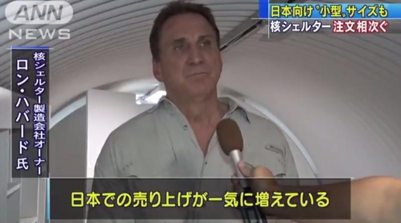 【アメリカ】日本から「核シェルター」の注文が相次ぐ…8割が日本からの依頼!お値段は小型サイズで500万円から