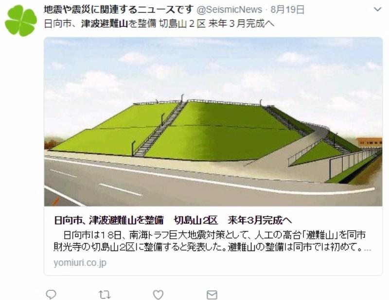 【宮崎県日向市】南海トラフ巨大地震の大津波に備えるために「津波避難山」を造成します。