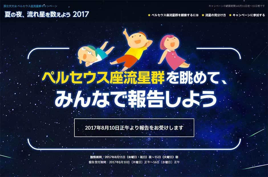 【夜空】12日夜から13日未明にかけて「ペルセウス座流星群」が見れるぞ!観測してみよう!