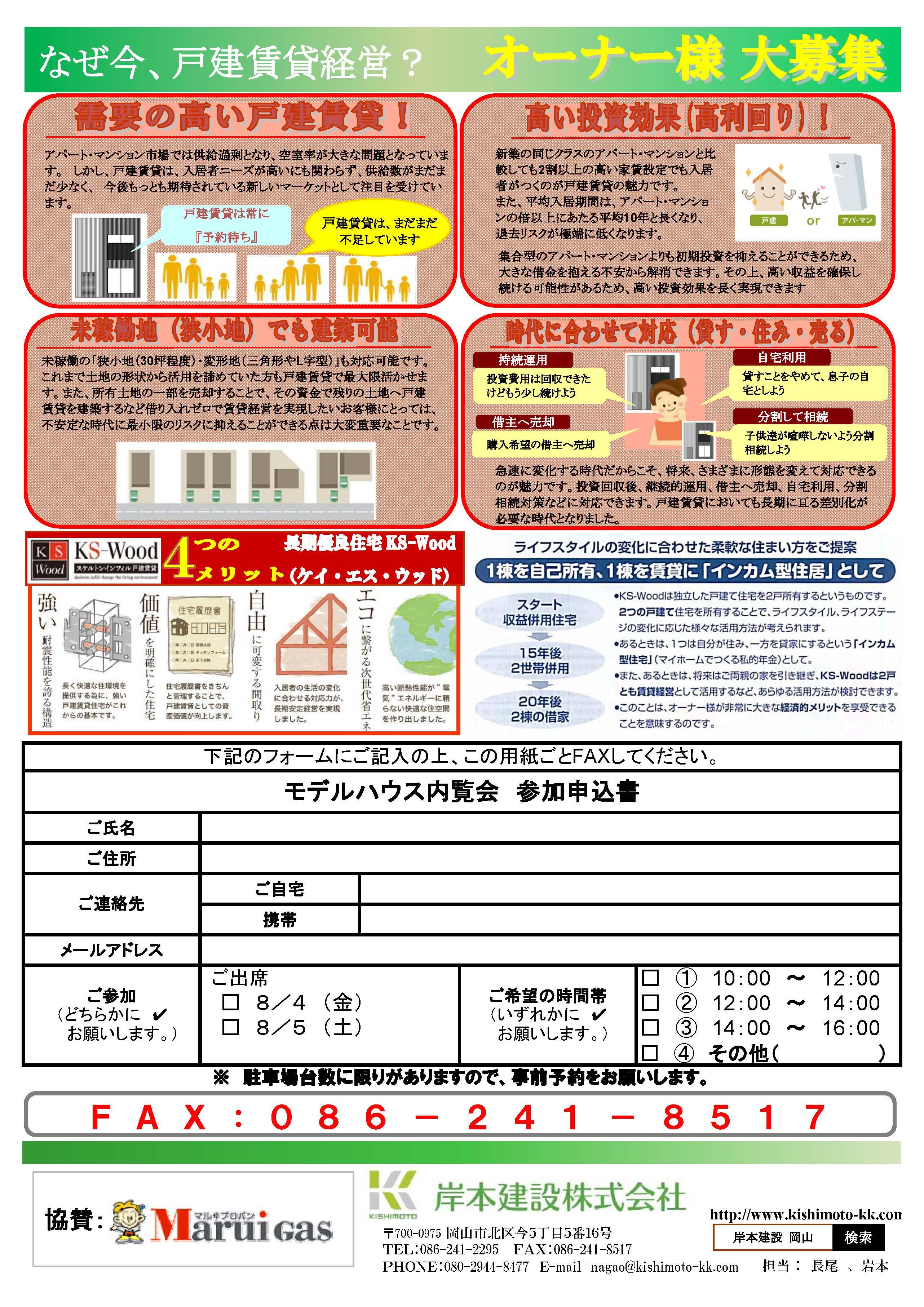 170731【芳泉4丁目】見学会チラシ_ページ_2