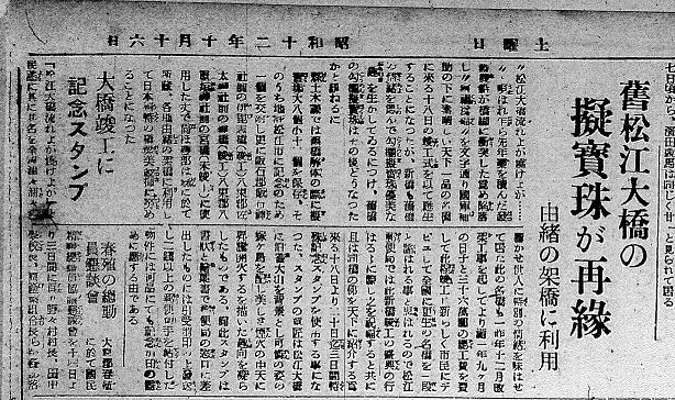 S121016山陰新聞擬宝珠s