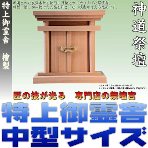特上 神道 御霊舎 中型サイズ (みたまや) 海老錠付き 尾州桧