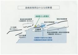 島根原発周辺の主な活断層