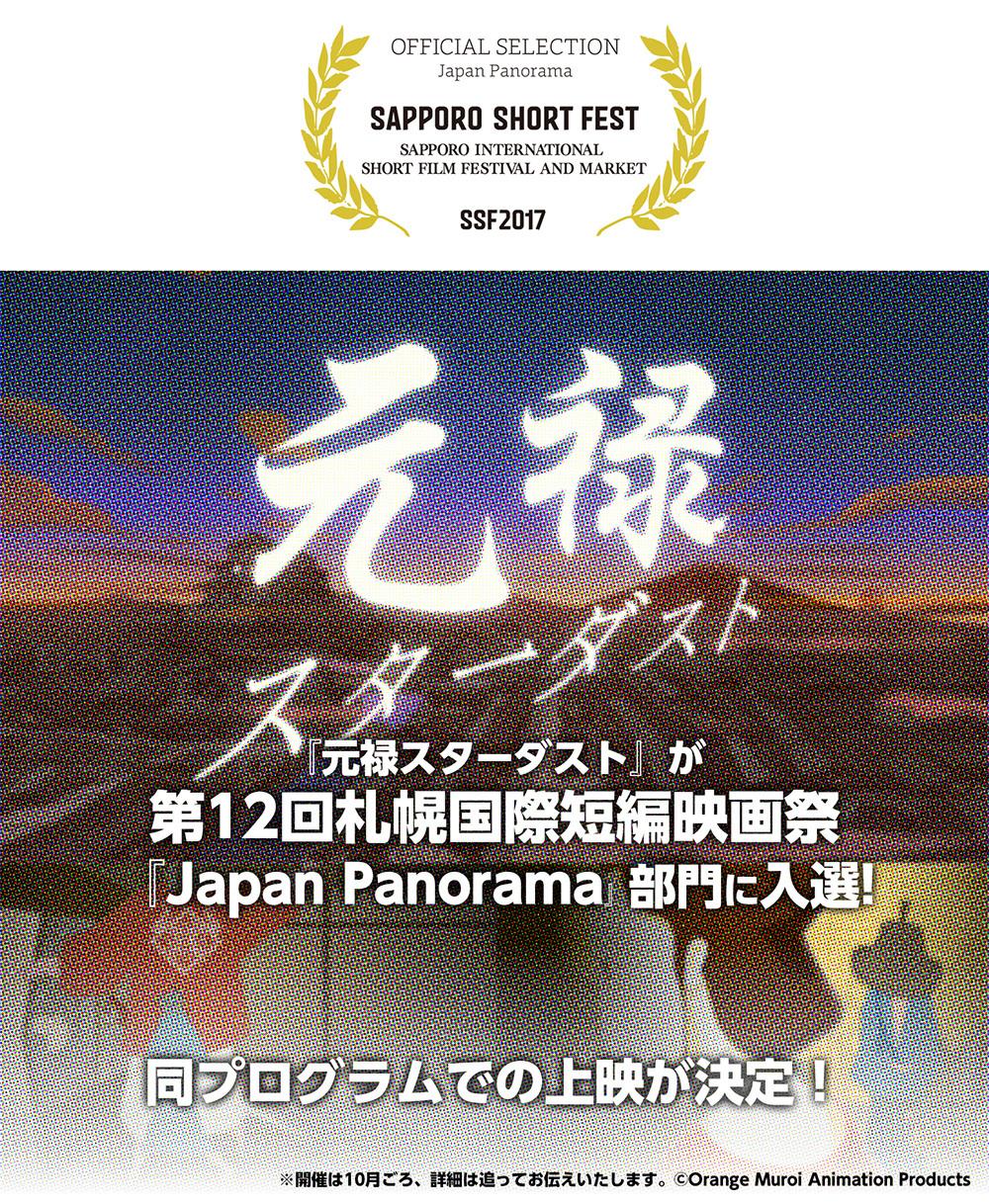 『元禄スターダスト』が札幌国際短編映画祭に入選いたしました!