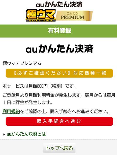 gokuma7.png