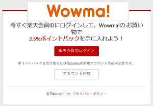 wowma.png