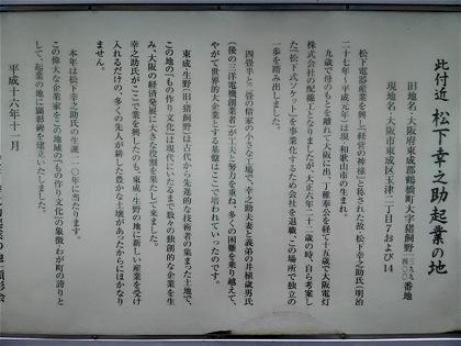 matsushitakounosukekigyoDCIM0013