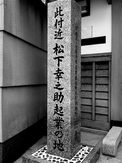 matsushitakounosukekigyoDCIM0019