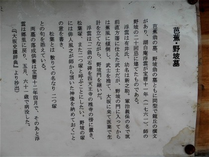 bashohakaDCIM0272.jpg
