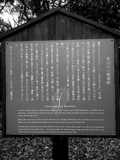 chausuyamakosenjoDCIM0476.jpg