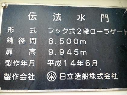 denpousuimonDCIM0481.jpg