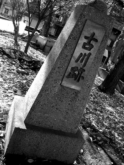 furukawaatoNEC_0780.jpg
