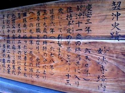 kechuisekiDCIM0143.jpg