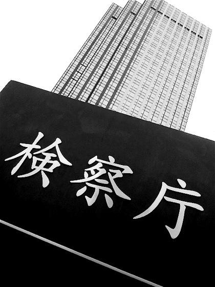 kensatsuDCIM0318.jpg