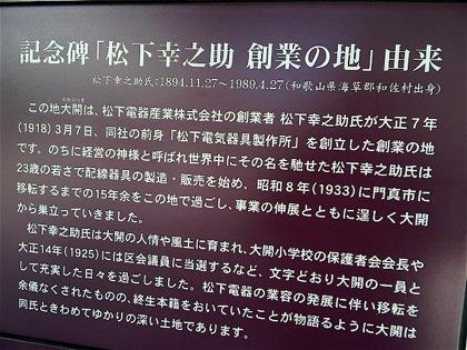 matsushitasogyonoDCIM0139.jpg