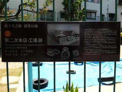 matsushitasogyonoDCIM0180.jpg