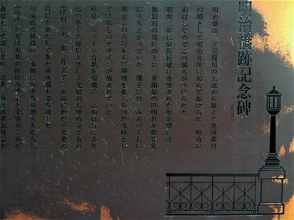 meijibashiatokinenhiDCIM0267.jpg