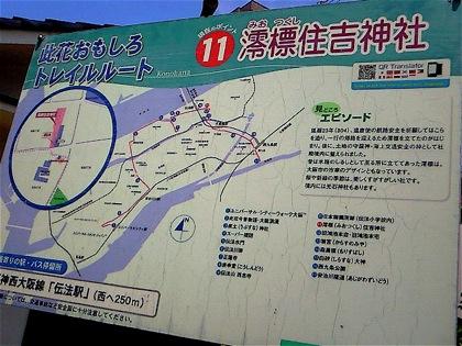 miotsukusisumiyoshiNEC_0491.jpg
