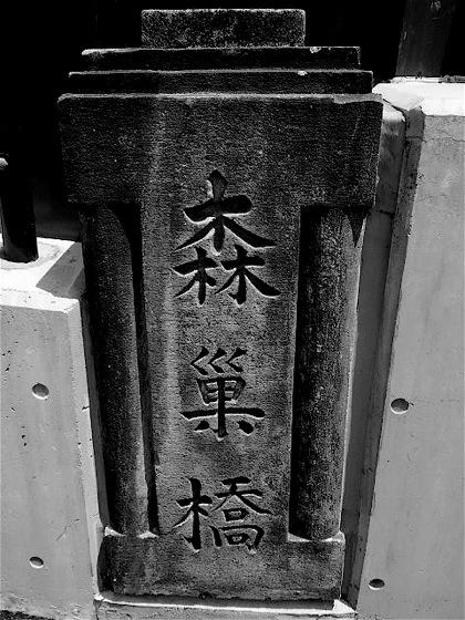 morisubashiDCIM0210.jpg