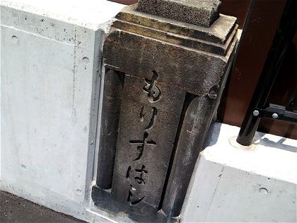 morisubashiDCIM0218.jpg