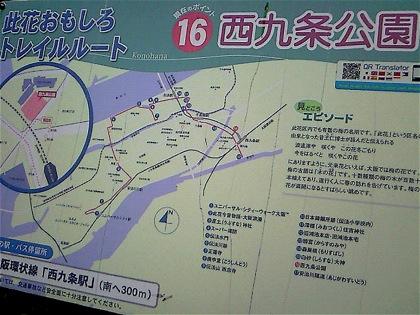 nishikujoparkNEC_0375.jpg