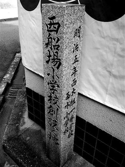 nishisenbasyogakkoatoDCIM0054.jpg