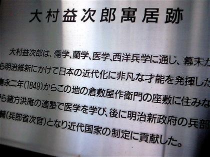 oomuramasujirogukyoNEC_1111.jpg
