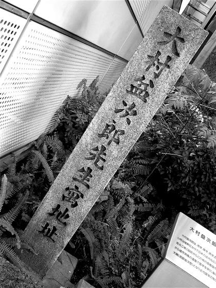 oomuramasujirogukyoNEC_1115.jpg