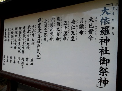 ooyosamijinjaDCIM0244.jpg