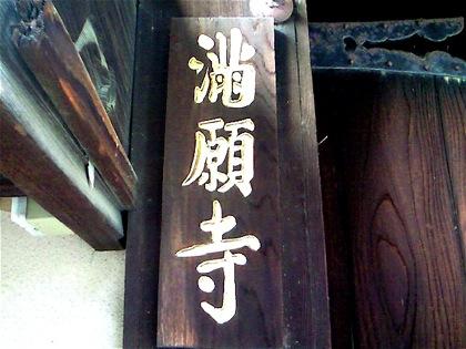 tenchuguminakayamatadakoreNEC_0016.jpg