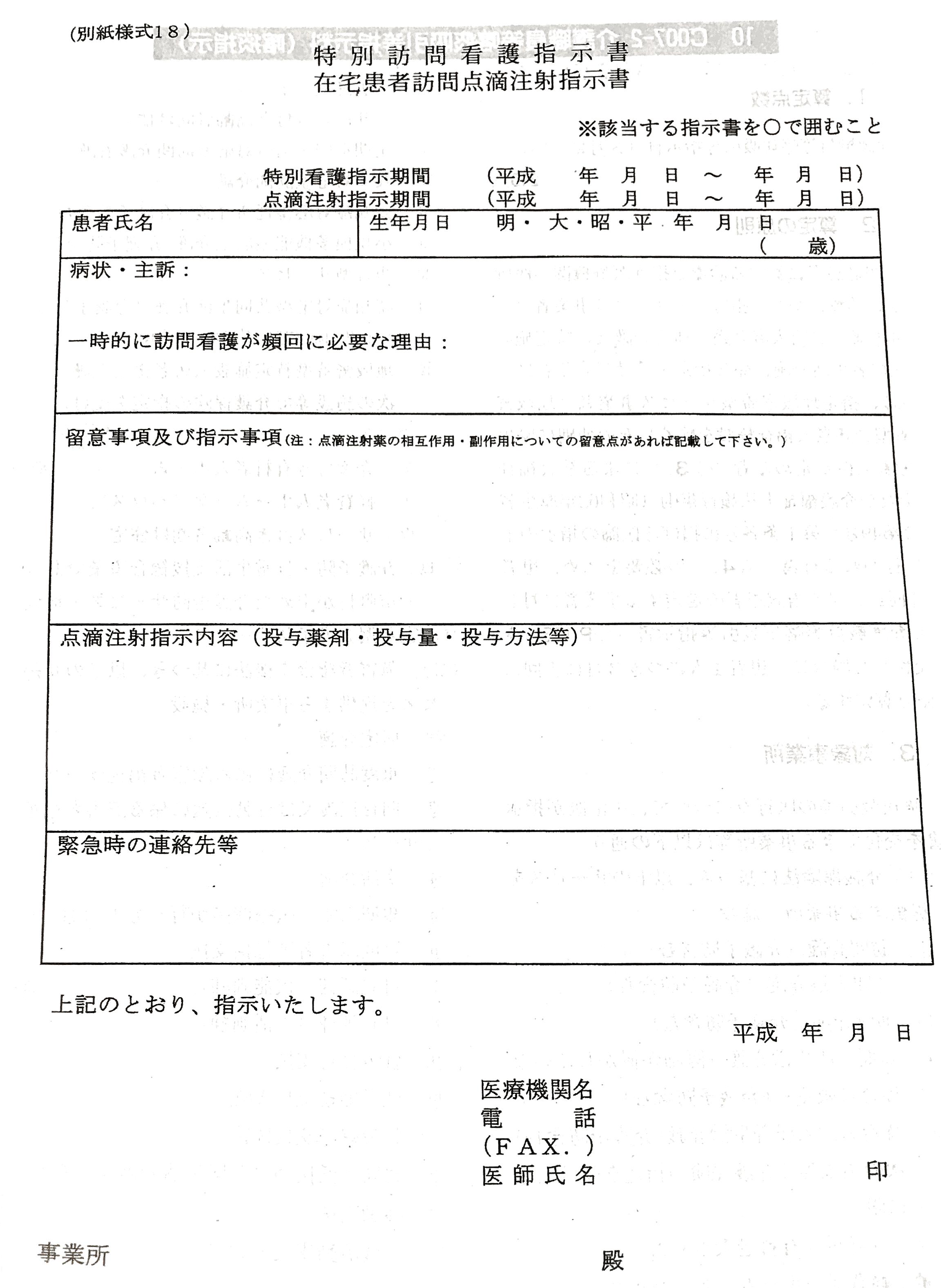 書き方 書 訪問 指示 看護