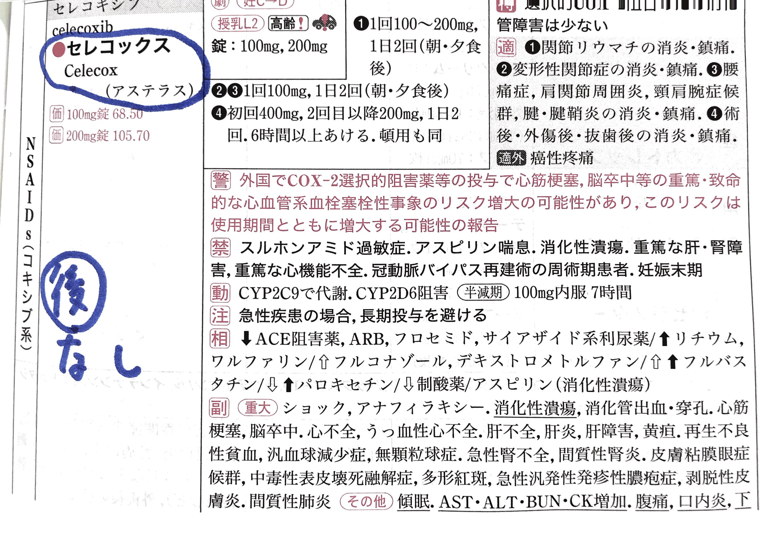 名 加算 一般 処方 先発品ない後発品も一般名‐「一般名加算1」で見解