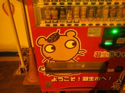 埼玉道の駅性は (28)