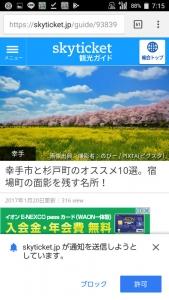 埼玉道の駅性は (44)