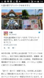 埼玉道の駅性は (45)