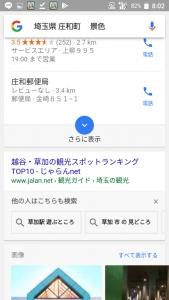 埼玉道の駅性は (48)